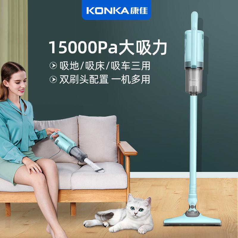 C康佳吸尘器家用小型大功率大吸力多功能手推床上除螨吸地一体机