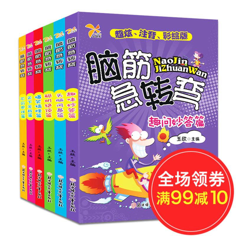 脑筋急转弯大全小学注音版全套6册 小学生课外阅读书籍一二三年级 智力开发益智游戏 全脑开发猜谜语书 儿童逻辑思维训练书籍正版