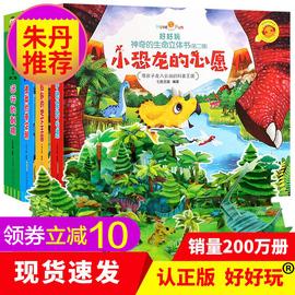 好好玩神奇的生命立体书6-10岁10-15岁8-12第二辑4册立体绘本0-3岁儿童3d翻翻书 幼儿故事 早教书宝宝1-2-4岁奇趣自然小恐龙的心愿图片