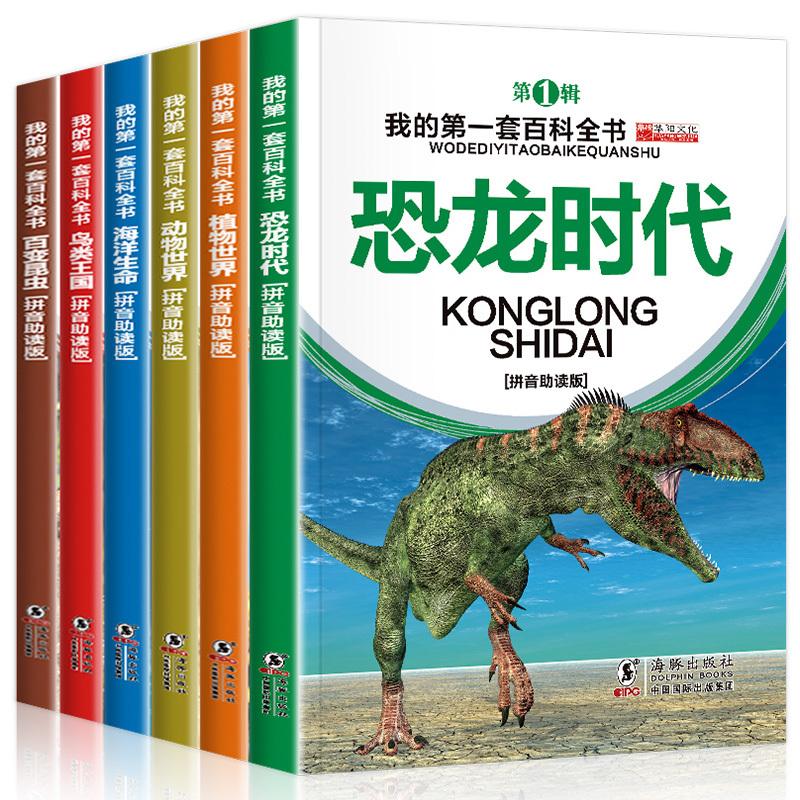 儿童百科全书 6-12岁注音版彩图全套6册中国少儿 海底世界儿童书 动物海洋植物百科全书恐龙书籍未解之谜 十万个为什么 小学版7-8