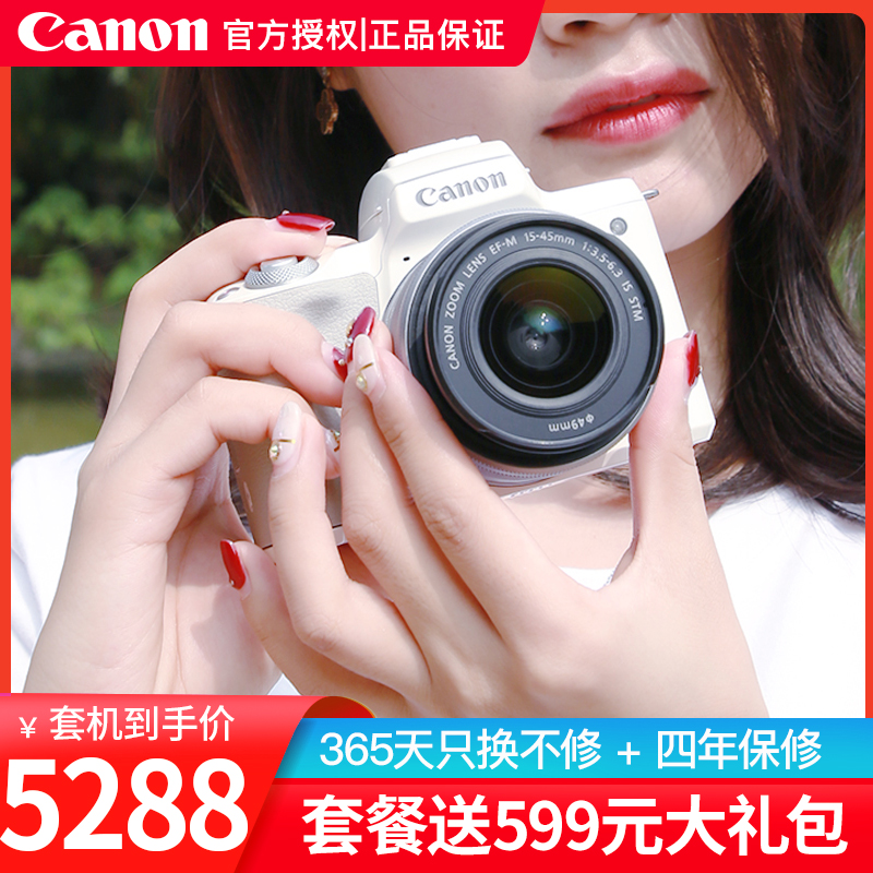 [立减200元]佳能m50二代微单相机 4K高清旅游美颜vlog数码相机EOS M50 Mark ii入门级学生款 M50 II代m502