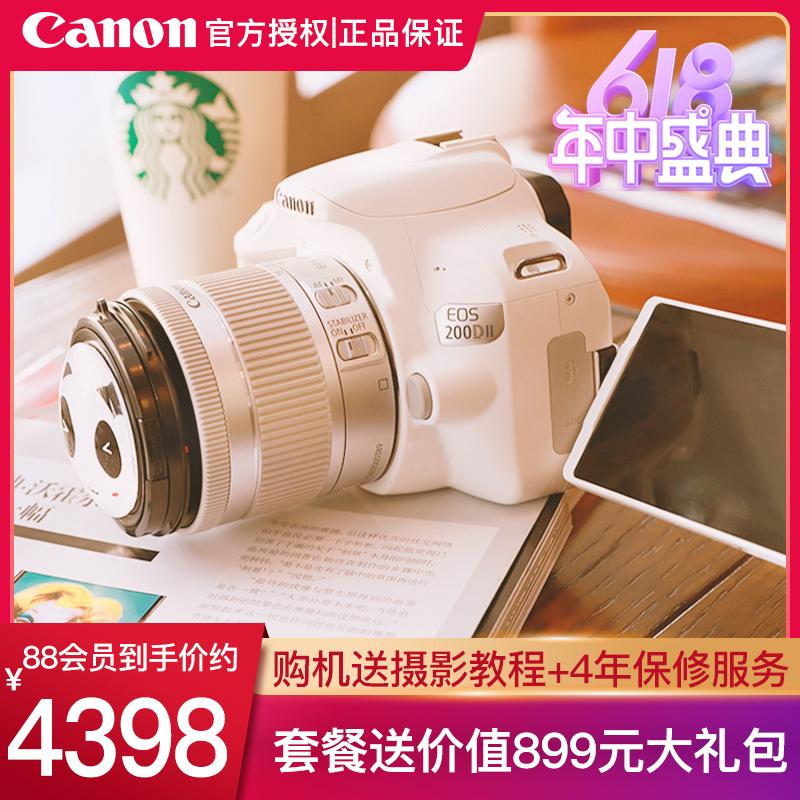 [立减730元]佳能200d二代单反相机 200d2高清数码vlog入门级学生款