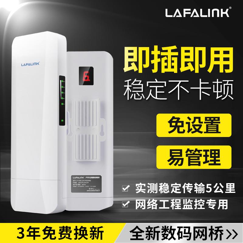 【厂家直销】lafalink无线网桥数显CPE室外5.8G大功率900M千兆5公里wifi网络电梯监控AP户外摄像头视频传输