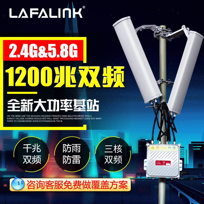 LAFALINK千兆大功率双频室外无线AP路由器校园农村户外覆盖基站