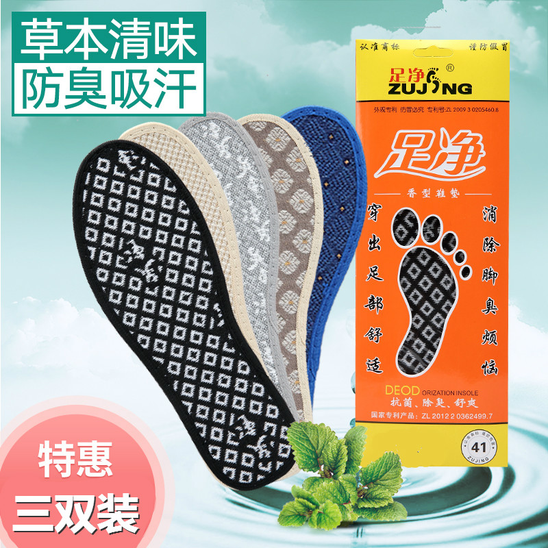 3 pairs of foot clean genuine deodorant insoles for men and women