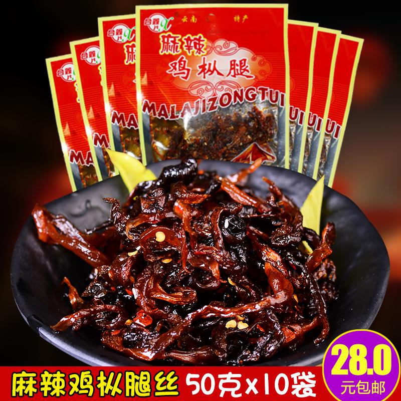 50x10袋云南土特产麻辣鸡枞腿丝即食用菌菇休闲小吃零食批发包邮