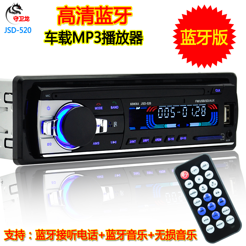 12V 24V车载MP3播放器汽车蓝牙无损音乐插卡机收音机改装原车CD机