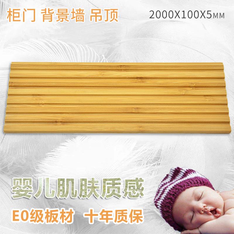 中式卧室吸音电视背景墙护墙板竹波浪板材日式墙面装饰面板可定制