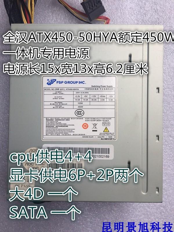 原装拆机全汉ATX450-50HYA一体机电源通用额定450W成色新