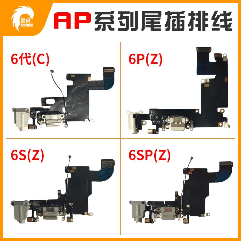 适用于AP 6代 6plus 6s 6splus 拆机尾插排线 送话器充电USB排线