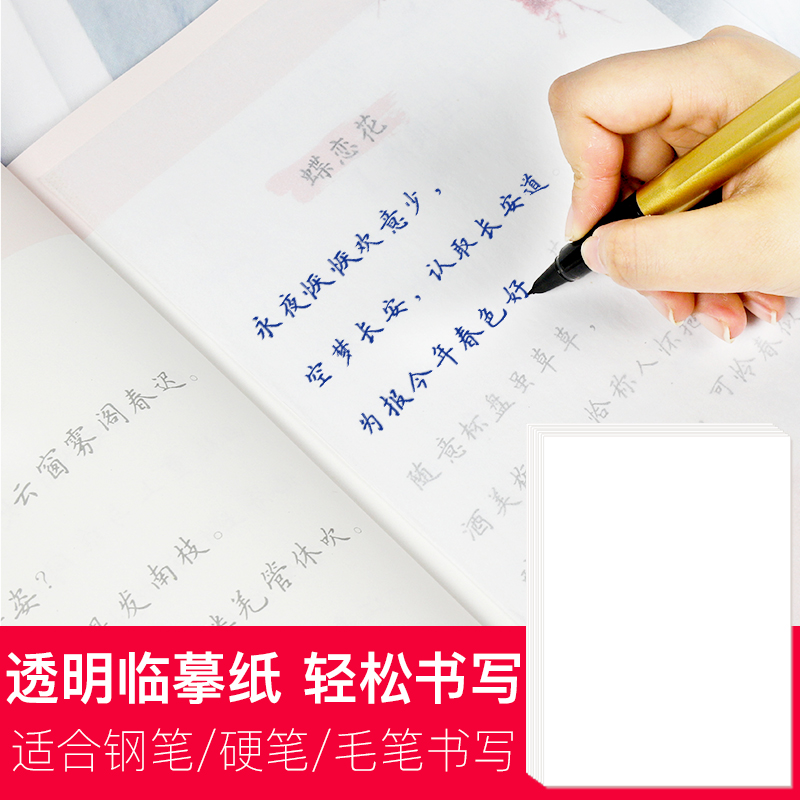 临摹纸拷贝纸透明纸硬笔练字描图硫酸纸a4白纸透明描红成人初学者书法字帖印写纸学生蒙写钢笔铅笔临摹纸练字