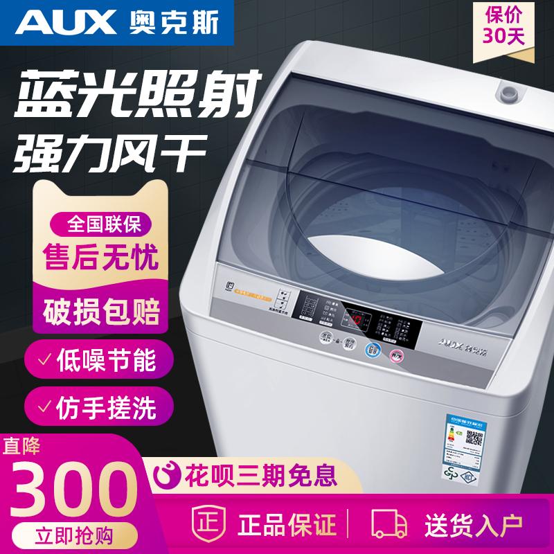 奥克斯6/7.5/8KG全自动洗衣机大容量家用波轮小型迷你宿舍热烘干