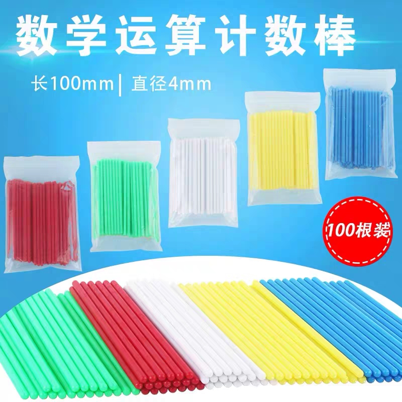 Color counting stick 10cm [50 pieces and 100 pieces] mathematics teaching aids for primary school students