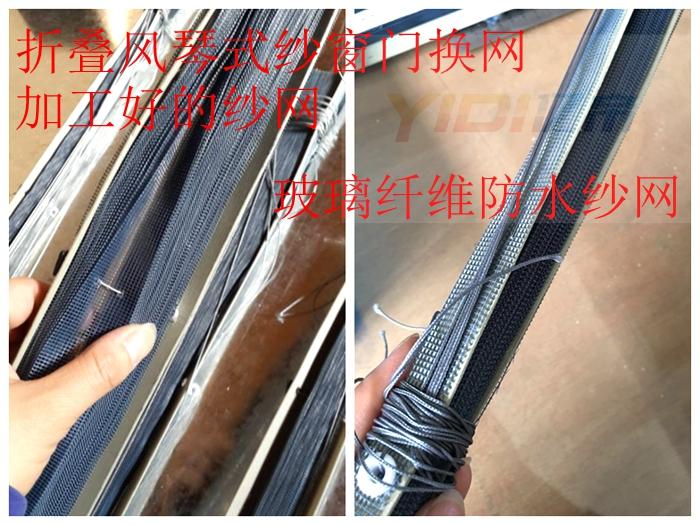 上海亿帝隐形风琴式折叠纱窗10-12新券
