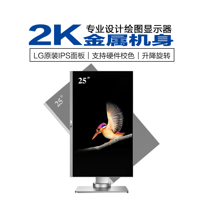 ZEOL25寸ips 2k无边框旋转设计修图程序员代码副竖显示器屏幕S251