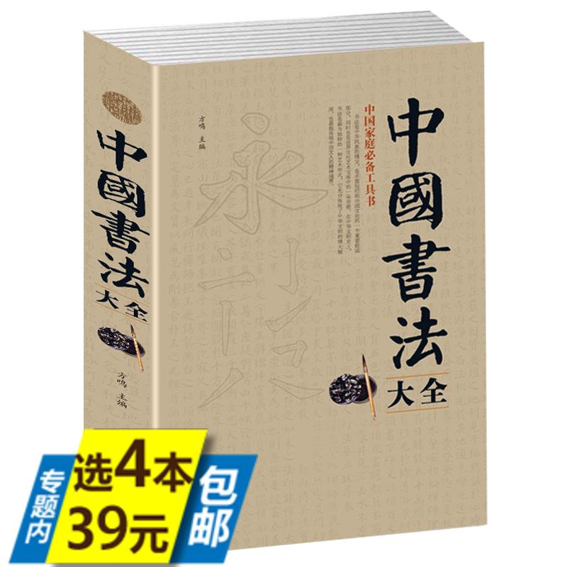 Китайская каллиграфия Артикул 575084776173