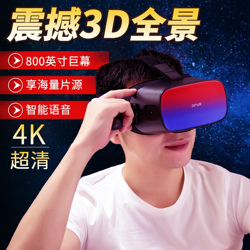 大朋P1 Pro 4K VR体感游戏机 电影 3d体感游戏机家用高清头戴式虚拟现实vr眼镜智能眼镜 宅家玩游戏 VR女友