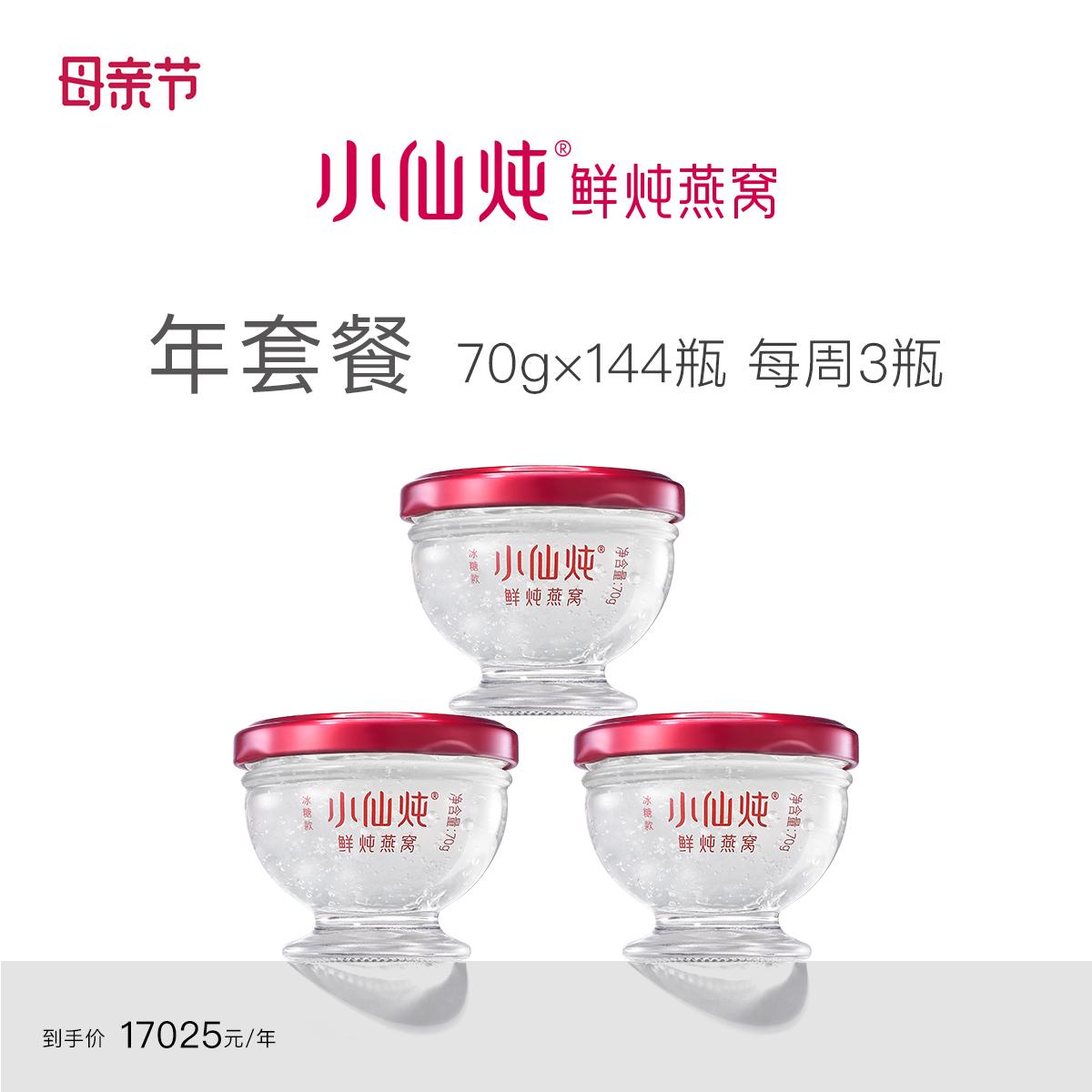 小仙炖鲜炖年套餐70g*144瓶燕窝