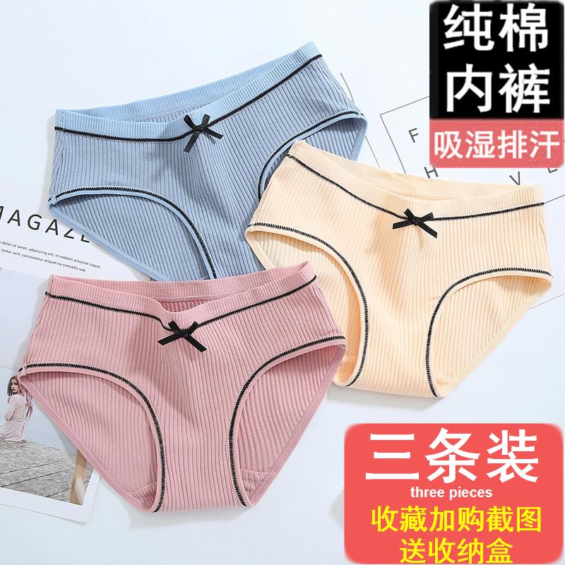 热销20件包邮纯棉可爱少女性感丽人日系透气内裤