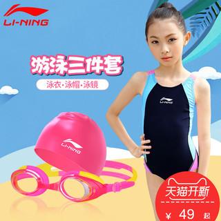 Li ning ребенок купальный костюм девушка сиамский специальность треугольник в больших детей очки шапочка для купания установите студент девочки плавать одежда, цена 558 руб