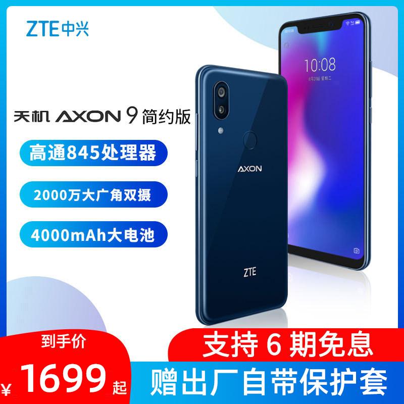 【6期免息】ZTE/中兴 A2019 简约版  AXON天机9 全网通4G+智能手机 6+64GB 高通骁龙845手机