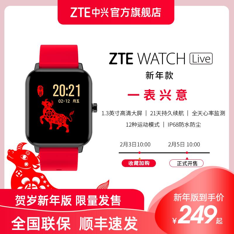 (过期)ZTE中兴官方旗舰店 【限量新年款】zte /中兴ip68表带 券后189元包邮