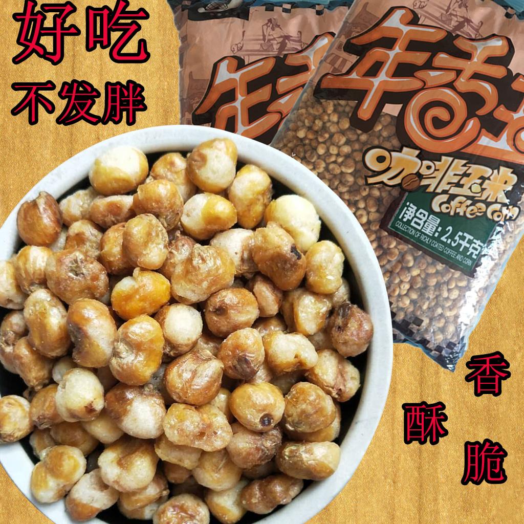 休闲零食小吃玉米咖啡豆香脆酥爆米花年香玉咖啡豆玉米豆5斤包邮