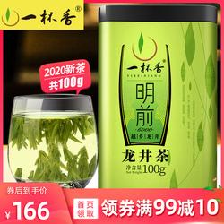 2020新茶上市明前龙井茶100g礼盒一杯香茶叶绿茶散装浓香正宗春茶