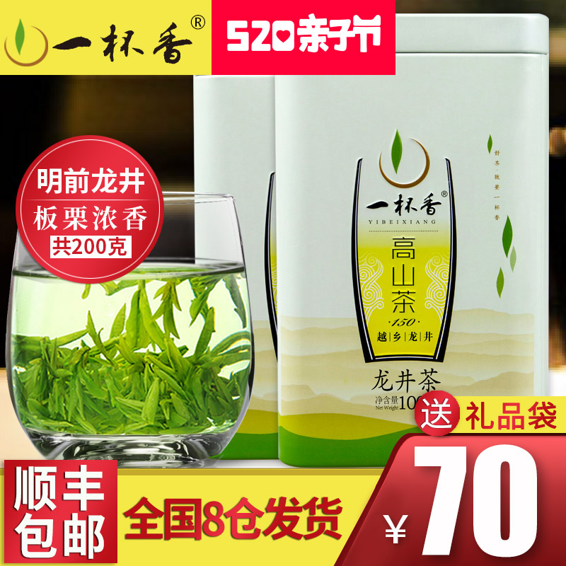 【SF 8 складская доставка 1 день прибытия】Чай Mingqian Longjing 2018 новый Чай 200 г Подарочная коробка Чай Зеленый чай