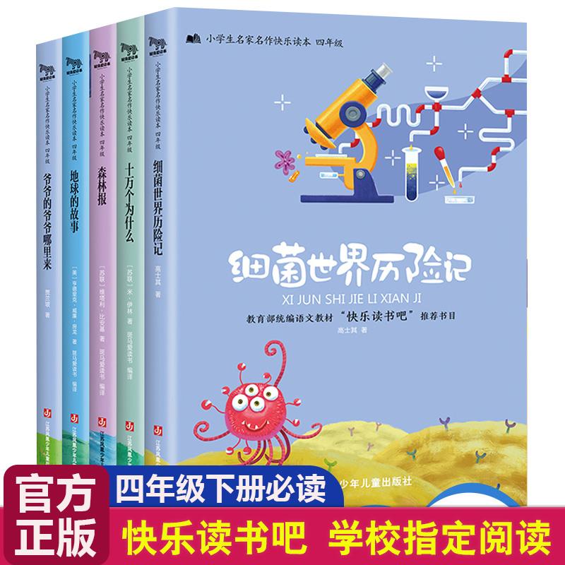 快乐读书吧 四年级下册 全套5册 细菌世界历险记 高士其 爷爷的爷爷哪里来 十万个为什么 地球的故事 森林报 小学生课外书必读正版