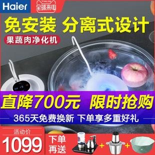 海尔洗菜机果蔬蔬菜清洗机食材净化机消毒解毒机家用全自动净食机品牌