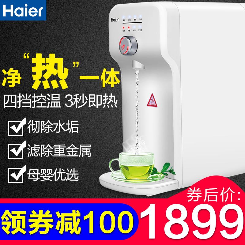 海尔净水器家用直饮加热一体机台式饮水机自来水过滤净饮净化机