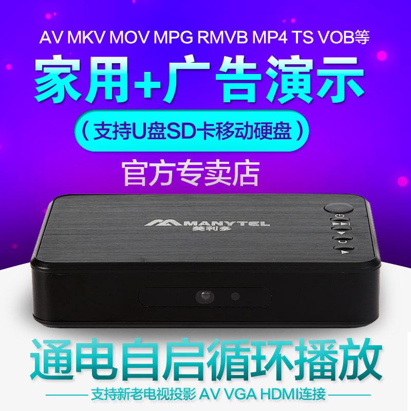 MANYTEL/美利多MP20高清蓝光硬盘U盘播放器开机自动循环播广告机