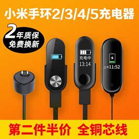 小米手环充电器5 / 6 23 /版充电线