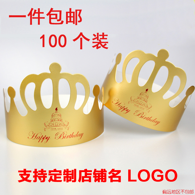 金卡纸生日蛋糕帽工厂儿童成人生日帽子生日派对帽皇冠50/100个