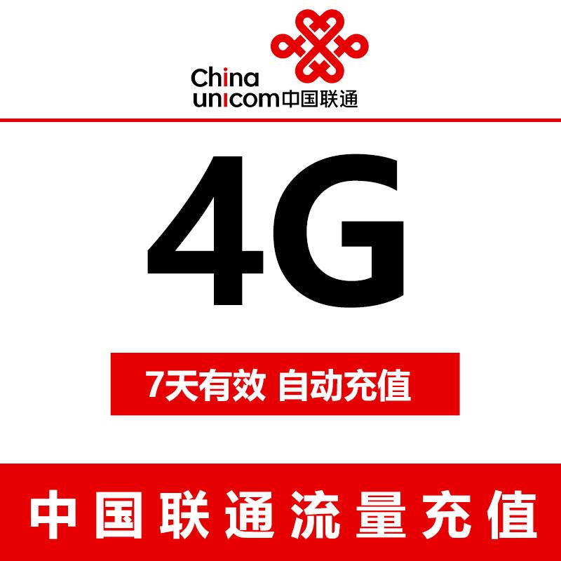 北京联通7日包流量充值 4G 手机流量7日包 自动充值 七天有效