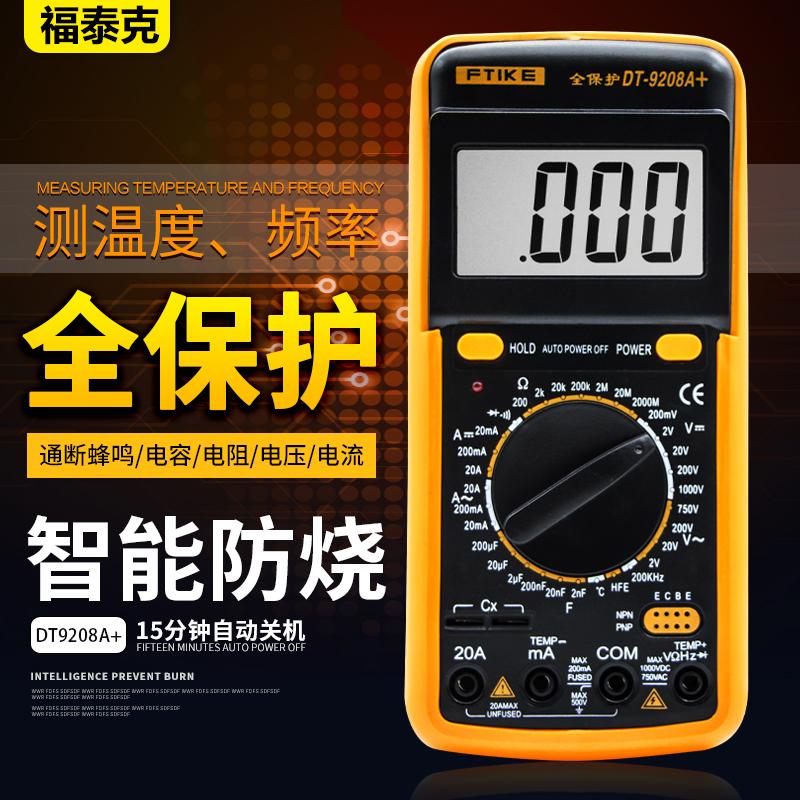 数显万用表 大屏电工DT9208A数字万能表 测频率温度电容自动关机