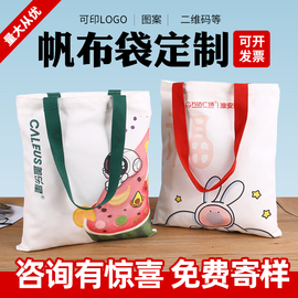 帆布袋定制印logo帆布包定做单肩培训班棉布袋手提袋购物袋环保袋图片