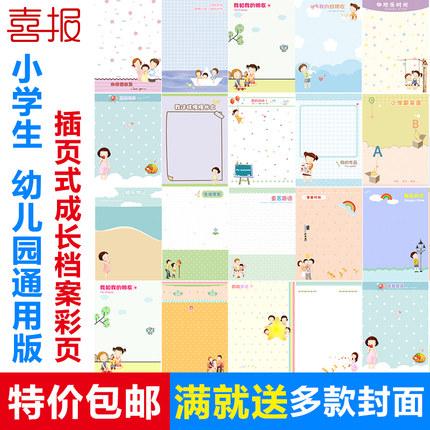 成长手册 幼儿园新生宝宝记录档案毕业纪念儿童小学生日记DIY活页