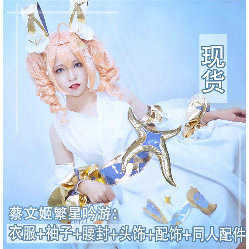 Pesticide Cai Wenji skin stars recite cos clothing Anime Cosplay clothing wig shoes full set