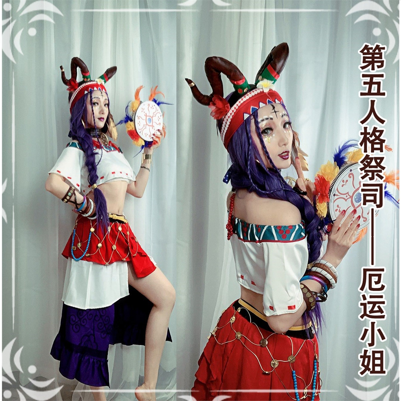 Fifth 5 personality cos dress priest Miss doom Cosplay clothing full set animation wig tambourine girl