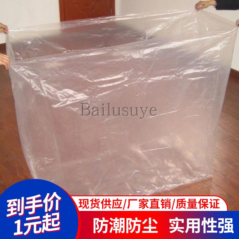 PE plastic square bottom bag square bag three-dimensional bag folding bag large machine dustproof bag thickened tray cover