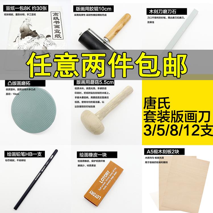 初學者工具滾輪白木雕刻刃拓印蘑菇馬蓮工具版畫木板版畫