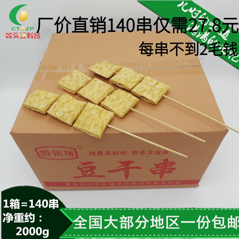 豆腐干串扁鸡肠串豆干串豆皮串包邮豆制品人造肉火锅麻辣烫烧烤