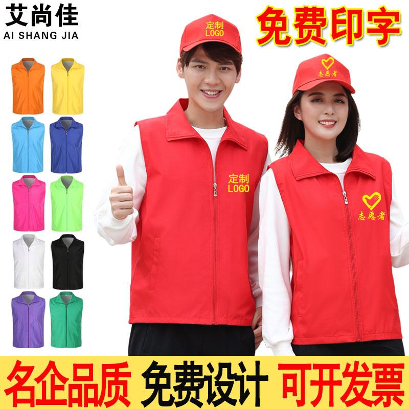 党员志愿者马甲定制印logo字义工活动背心定做服装工作服公益广告