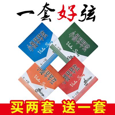 小提琴琴弦配件1/2/3/4/8大提琴琴线弦线演奏级一弦e/a/d/g上海