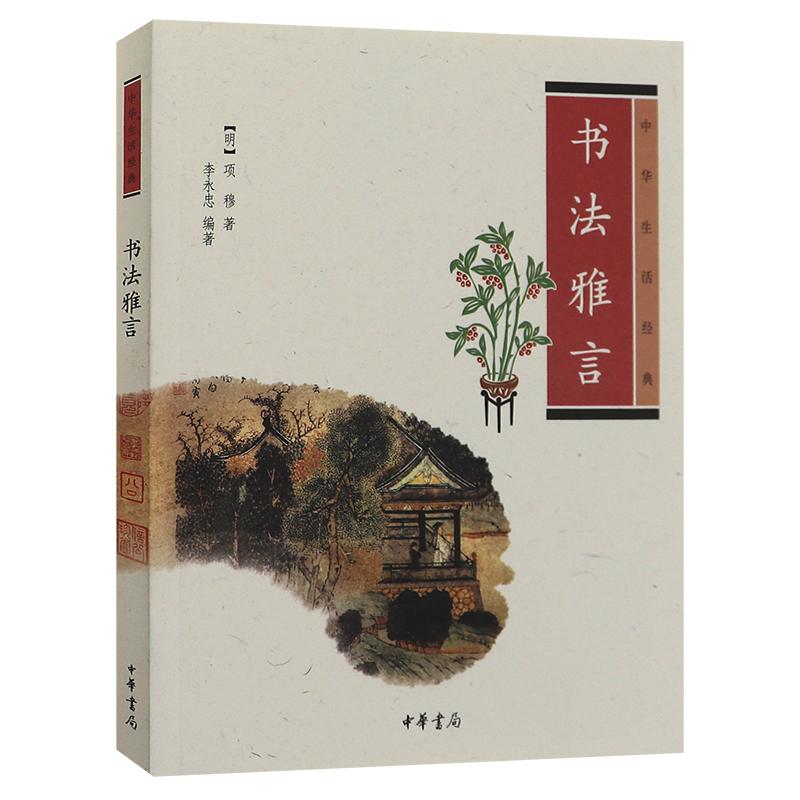 正版 书法雅言 中华书局中华生活经典 项穆 中国传统书法艺术文化历史名著典藏国学古典经典传统文学著作书籍