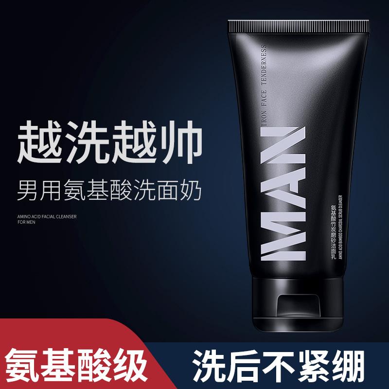 和风雨氨基酸男士洗面奶专用控油补水保湿洗脸套装护肤品洁面乳