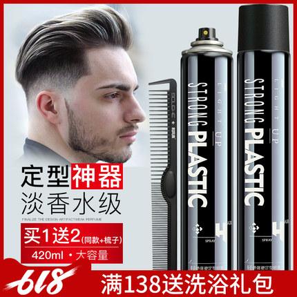 男士发胶喷雾定型剂干胶清香啫喱水膏保湿摩丝蓬松神器头发蜡发泥