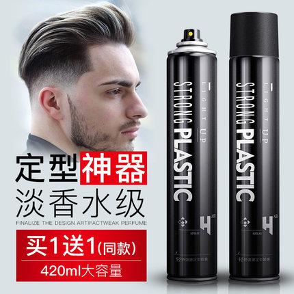 男士发胶喷雾定型发型干胶清香啫喱水保湿摩丝女蓬松头发造型神器